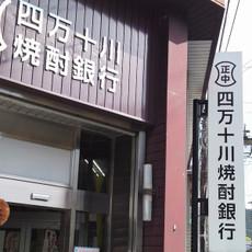 20130502shimanto2
