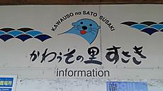 20130502susaki1