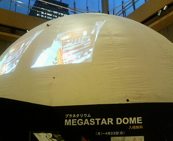 メガスタードーム